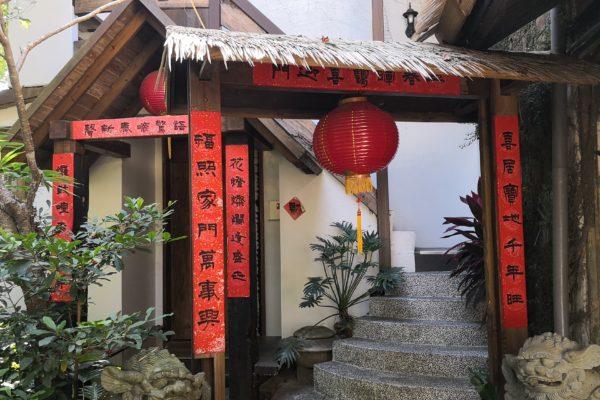 Zhuoye  Cottage - Taiwan Day 5 (1/2)